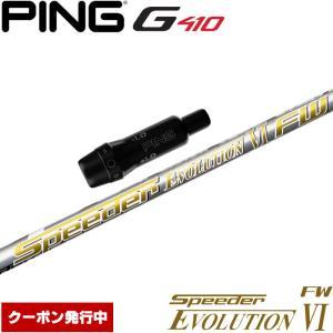 ピンG410用スリーブ付シャフト フジクラ スピーダー エボリューション6 エボ6 フェアウェイウッド用 日本仕様 Fujikura Speeder Evolution VI FW|teeolive