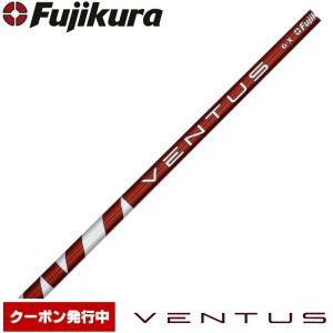 Fujikura VENTUS Red VELOCOREテクノロジー USフジクラ ベンタス レッド...