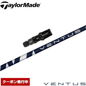クーポン発行中 テーラーメイド用スリーブ付シャフト フジクラ ベンタス ブルー 日本仕様 Fujikura VENTUS BLUE VELOCOREテクノロジー|teeolive