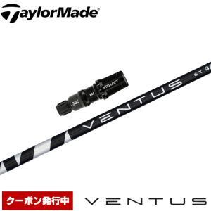 テーラーメイド用スリーブ付シャフト フジクラ ベンタス ブラック 日本仕様 Fujikura VENTUS BLACK VELOCOREテクノロジー|teeolive
