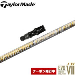 クーポン発行中 テーラーメイド用スリーブ付シャフト フジクラ スピーダー エボリューション7FW エボ7 フェアウェイウッド用 日本仕様 Fujikura SpeederEvolutio|teeolive