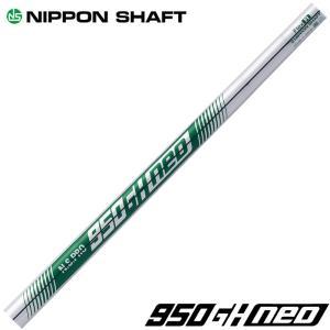 期間限定 NIPPON SHAFT 日本シャフト N.S.950GH neo NS950GH ネオ 番手別販売|teeolive