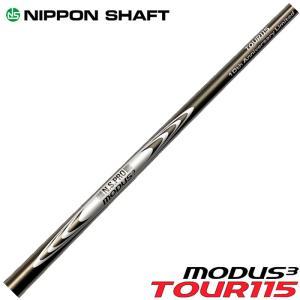 数量限定販売 日本シャフト モーダス3 ツアー115 アイアン用 単品販売 N.S.PRO MODUS3 TOUR115|teeolive
