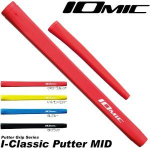 IOMIC I-CLASSIC MIDサイズ パターグリップ イオミック アイクラシック パターグリップ|teeolive