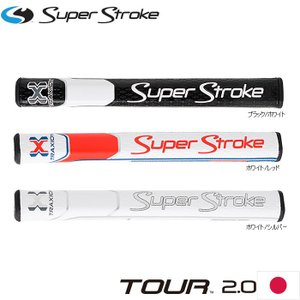 SuperStroke TOUR2.0 日本仕様 スーパーストローク ツアー 2.0 パターグリップ|teeolive