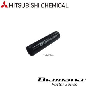 三菱ケミカル ディアマナパター用チップアダプター|teeolive