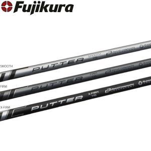 Fujikura MC Putter フジクラ MCパター パター専用シャフト 工賃込 ※単体販売不可|teeolive