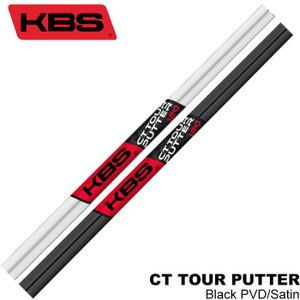 KBS CT TOUR PUTTER パター用シャフト BlackPVD/Satin仕上げ 日本仕様|teeolive
