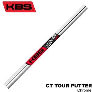 KBS CT TOUR PUTTER パター用シャフト Chrome クローム仕上げ 日本仕様|teeolive