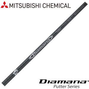 三菱ケミカル Diamana Putter P135 ディアマナ パター パターシャフト|teeolive