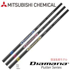 三菱ケミカル Diamana Color Putter P135 ディアマナ カラーパター パターシャフト※受注生産モデル|teeolive