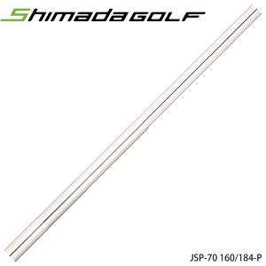 島田ゴルフ JSP-70 160(184-P)キャメロンタイプ パターシャフト JSP-70 160(184-P) 162g|teeolive