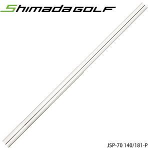 島田ゴルフ JSP-70 140(181-P)キャメロンタイプ パターシャフト JSP-70 140(181-P) 142g|teeolive