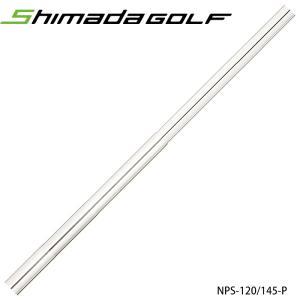 島田ゴルフ パターシャフト NPS-120(145-P) 121g|teeolive
