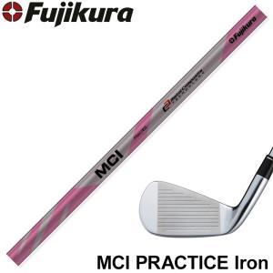 予約商品2月中旬入荷 ボールを打てるスイング練習アイアン 新品ヘッドにフジクラ MCI PRACTICEを装着 MCI  プラクティス