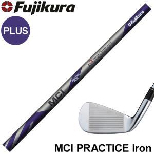 ボールを打てるスイング練習アイアン 新品ヘッドにフジクラ MCI PRACTICE PLUSを装着 MCI プラクティス プラス|teeolive