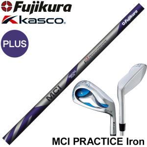 ボールを打てるスイング練習アイアン 新品キャスコのヘッドにフジクラ MCI PRACTICE PLUSを装着 MCI プラクティス プラス|teeolive