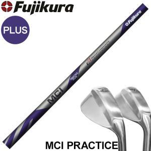 ボールを打てるスイング練習アイアン 新品ウェッジヘッドにフジクラ MCI PRACTICE PLUSを装着 MCI プラクティス プラス|teeolive