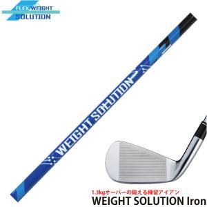 1.3kgオーバーの鍛える練習アイアン 新品ヘッドにWEIGHT SOLUTIONを装着 練習用ヘビーウェイトシャフト ウェイトソリューション #7アイアン|teeolive