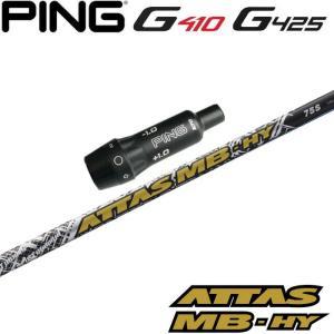 ピンG425/G410HB用スリーブ付シャフト USTマミヤ ATTAS MB HY アッタス MB HY ユーティリティ用シャフト|teeolive