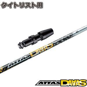 タイトリストDR用スリーブ付シャフト USTマミヤ アッタス ダース ATTAS DAAAS ATTAS12 日本仕様|teeolive