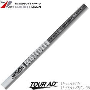 グラファイトデザイン TOUR AD U ユーティリティ専用シャフト ツアーAD U 工賃込 teeolive