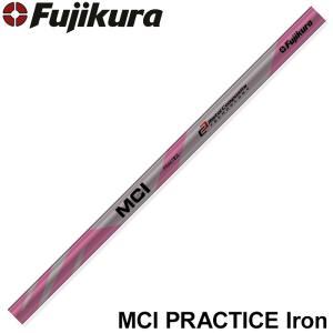 フジクラ MCI PRACTICE Iron MCIプラクティス アイアン 練習用やわらかシャフト※単体販売不可※工賃込み