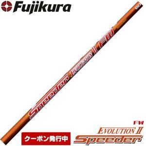 Fujikura(フジクラ)SPEEDER EVOLUTIO...