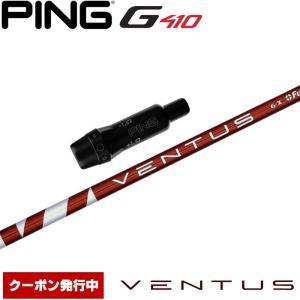 ピンG425/G410用対応スリーブ付シャフト USフジクラ ベンタス レッド Fujikura VENTUS Red VELOCOREテクノロジー|teeolive