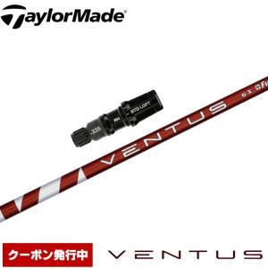 テーラーメイド用対応スリーブ付シャフト USフジクラ ベンタス レッド Fujikura VENTUS Red VELOCOREテクノロジー|teeolive