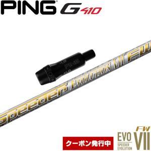 クーポン発行中 ピンG410用対応スリーブ付シャフト フジクラ スピーダー エボリューション7FW エボ7 フェアウェイウッド用 日本仕様 Fujikura Speeder Evolution|teeolive