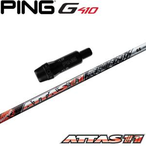 ピンG425/G410用対応スリーブ付シャフト USTマミヤ アッタス ジャック ATTAS11 日本仕様|teeolive