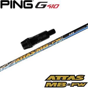 ピンG425/G410用対応スリーブ付シャフト USTマミヤ ATTAS MB FW アッタス MB FW フェアウェイウッド用 日本仕様|teeolive