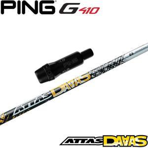 ピンG425/G410対応スリーブ付シャフト USTマミヤ アッタス ダース ATTAS DAAAS ATTAS12 日本仕様|teeolive