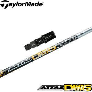 テーラーメイド用対応スリーブ付シャフト USTマミヤ アッタス ダース ATTAS DAAAS ATTAS12 日本仕様|teeolive