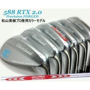 クリーブランド 松山英樹使用カラー 588 RTX 2.0 プレシジョン フォージド ウェッジ N.S.PRO MODUS3 TOUR120/125 カスタムシャフト装着