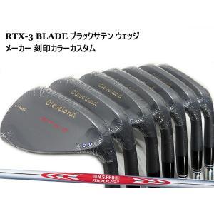 クリーブランド RTX-3 BLADE ブレード ブラックサテン ウェッジ N.S.PRO MODUS3 TOUR 120 スチール メーカーカラーカスタム