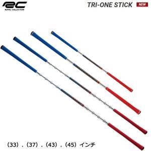 ロイヤルコレクション TRI-ONE STICK トライワンスティック 各種 ゴルフスイング練習器