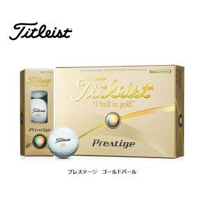 タイトリスト Prestige プレステージ ボール 1ダース 12個入り 2015y ゴールドパール 日本正規品