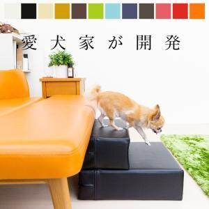 ドッグステップ 犬 階段 スロープ ステップ CHITO Mサイズ 犬用 ペット 猫 おしゃれ 踏み...