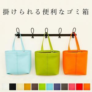 欲しい所にゴミ箱が!サッと取り付け簡単。ゴミ入れ以外にも使い道たくさん 掛けるゴミ箱 日本製 ゴミ入...