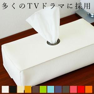 裏表のデザインが違うオシャレなティッシュケース。 国内一流レザーメーカー「SINCOL」社製のPVC...