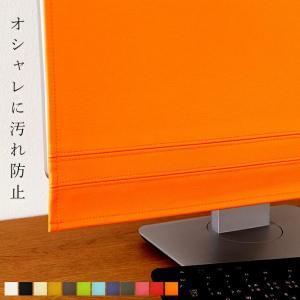 ディスプレイカバー 「LEDIC」 20 21 22 23 24 インチ PVCレザー モニターカバー パソコン
