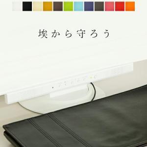キーボードカバー 「LEKEY」 フリー サイズ おしゃれ ホコリ除け パソコン 日本製 メール便 送料無料 PC NEC 東芝 mac Apple