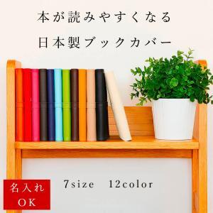 現在、メール便配送で送料無料中。 オシャレに読書ができる日本製PVCレザーブックカバー「SION」 ...