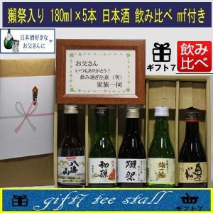 お中元 ギフト箱+メッセージF付き 獺祭 だっさい 純米大吟...