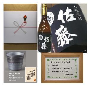 お歳暮 熨斗+美濃焼 (椀・グラス) +メッセージF付き 佐...