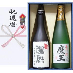 商品は、還暦祝い プレゼント 芋焼酎 魔王 人気 ギフト 還暦祝い おめでとうございます!芋焼酎黒麹...