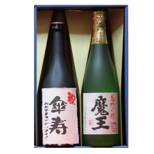 商品は、傘寿 プレゼント 芋焼酎 魔王 人気 ギフト 傘寿祝い さんじゅ 80歳 おめでとうございま...