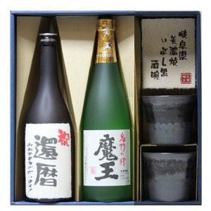 商品は、還暦祝い プレゼント 芋焼酎 魔王 ペア美濃焼 人気 ギフト(箱の色・形は異なる事もございま...